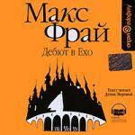Дебют в Ехо.CD(mp3). Фрай. Амфора