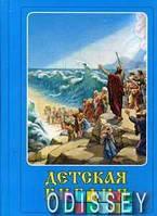 Детская Библия. СЗКЭО