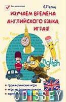 Изучаем времена английского языка, играя!: игровой учебник английского языка для детей. Пельц С. Феникс