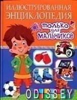 Иллюстрированная энциклопедия только для мальчиков. Книга-подарок. Беленькая Т. Владис