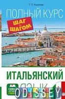 Итальянский язык. Полный курс Шаг за шагом + 2 CD. Киселев Г.П. АСТ