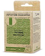 «СВОД-АС» cменный комплект для разборных картриджей  SC 400