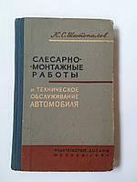 """К.Шестопалов """"Слесарно-монтажные работы и техническое обслуживание автомобиля"""" ДОСААФ 1964 год"""