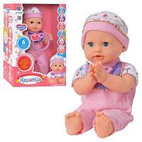 Сенсорная кукла-пупс Карапуз, хлопает в ладоши, с мимикой. M 1444 U/R