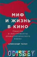 Миф и жизнь в кино: Смыслы и инструменты драматургического языка. Талал А. Альпина Паблишер