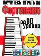 Научитесь играть на фортепиано за 10 уроков. Монат Н. Попурри