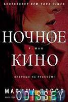 Ночное кино: роман. Пессл М. Иностранка