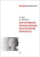 Когнитивная психотерапия расстройств личности. Фримен А., Бек А.