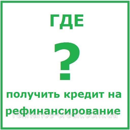 В каком банке можно взять кредит минимальный кредита в россии