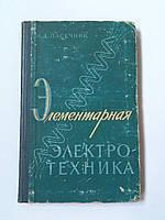 """Н.Пасечник """"Элементарная электротехника"""" 1964 год"""