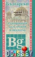 Разговорный болгарский в диалогах. Стоянова Радостина + МР3 диск. Каро