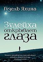 Зулейха открывает глаза: роман. Яхина Г.Ш. АСТ
