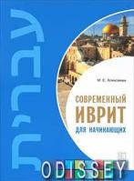 Современный иврит для начинающих + МР3 диск. Мария Алексеева. Каро