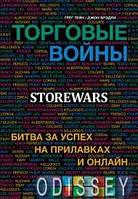 Торговые войны: Битва за успех на прилавках и онлайн.т/о. Тейн Г. Альпина Паблишер