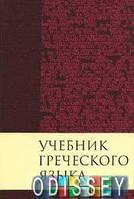 Учебник греческого языка. Грешем Мейчен Дж. Российское Библейское Общество
