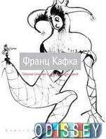 Франц Кафка. Собрание сочинений в 5 томах (комплект из 5 книг). Азбука