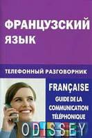 Французский язык. Телефонный разговорник. Соколова. Живой язык