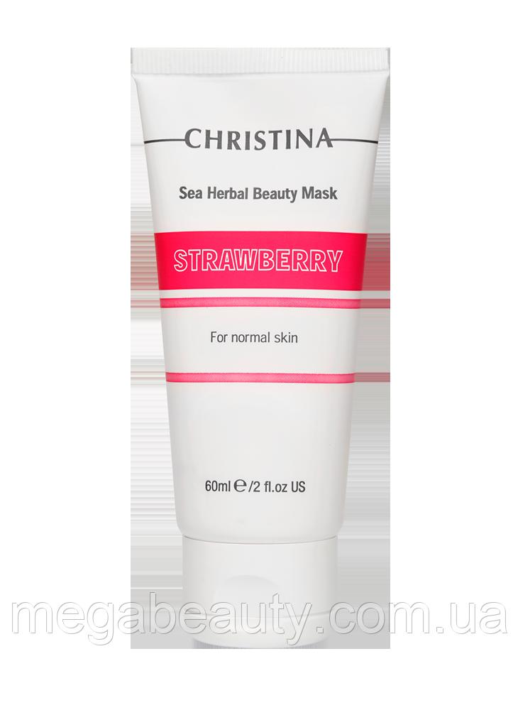 Sea Herbal Beauty Mask Strawberry - Клубничная маска красоты для нормальной кожи, 60 мл