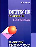 Грамматика немецкого языка. 7-е издание. Тагиль И. П. Каро