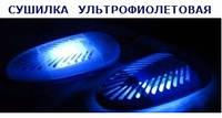 Сушилка ультрофиолетовая  для обуви антибактериальная