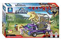 Конструктор 8001 Мир Юрского Периода. Погоня за динозавром (аналог Лего Lego Jurassic world)