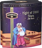Чай Маброк Ночь 1000 звезд 150 гр ж/б