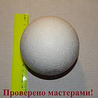 Шар из пенопласта 10 см в диаметре