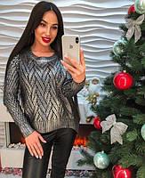 Вязанный женский свитер с напылением серебро 42-46