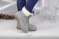 Только 36, 37, 40 размер! Женские модные зимние серые ботинки под нубук Венгрия