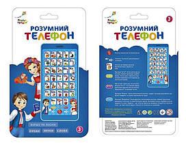 Дитячий розвиваючий телефон вчить цифрах, буквах, пісні та вірші українською