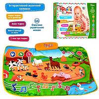 Большой музыкальный коврик для малышей, Укр.язык, развивающий коврик (72х50)