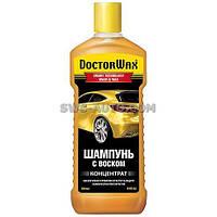 Автошампунь Doctor Wax с воском концентрат (300мл) DW8126