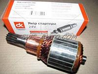 Якорь стартера Д 245 24v