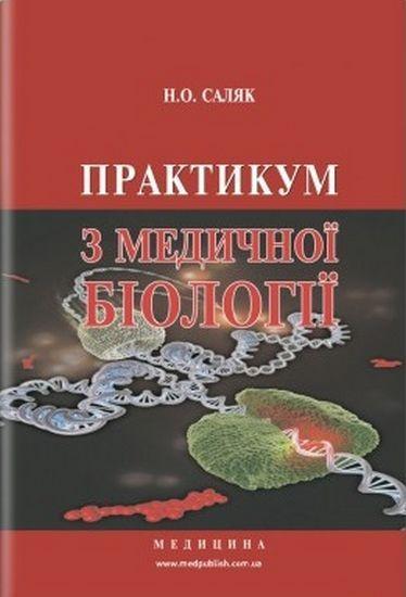 Практикум з медичної біології: навчальний посібник (ВНЗ І—ІІІ р. а.) / Н.О. Саляк. — 3-є вид., переробл. і допов.