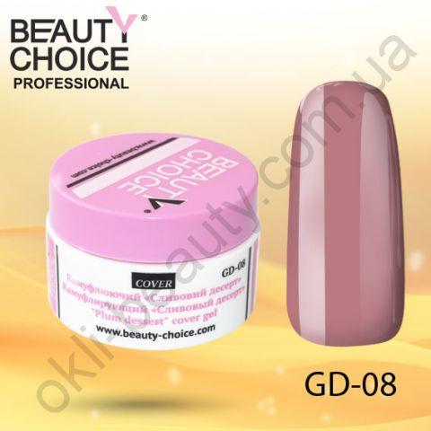 """Гель камуфлює Beauty Choice """"Сливовий десерт"""" GD-08, 14 гр"""