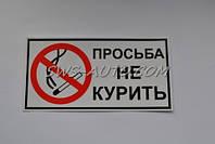 Наклейка Просьба не курить