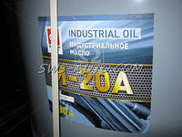 Масло индустриальное  И-20 (Бочка 205л /180кг)