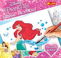 """Водные раскраски Ранок """"Принцессы 2"""""""