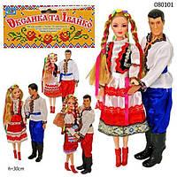 Кукла  Оксанка та Іванко  080101 4 вида,  товар - 30 см.,  в пак. 19*38 см.