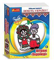 Набор Ранок Витраж Українці