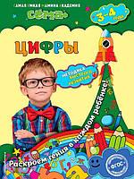 Марина Иванова Цифры. Для детей 3-4 лет