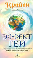 Мураньи М. Крайон. Эффект Геи: Замечательная система сотрудничества между Землей и человечеством