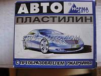 """Автопластилин """"Норма авто"""" с преобр. ржавчины 500г"""