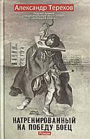 Терехов. Натренированный на победу боец, 978-5-271-42684-1
