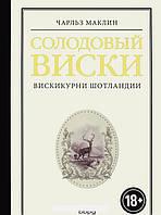 Солодовый виски. Вискикурни Шотландии, 978-5-93679-181-9