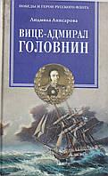 Вице-адмирал Головнин. Открывший миру Страну восходящего солнца, 978-5-4444-5211-0