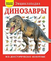 Динозавры. Все доисторические животные, 978-5-699-83077-0