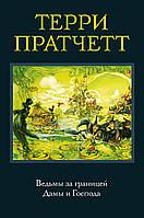 Ведьмы за границей. Дамы и Господа: романы, 978-5-699-87128-5