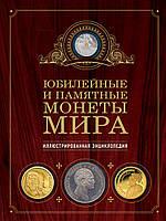 Юбилейные и памятные монеты мира: иллюстрированная энциклопедия, 978-5-699-80481-8