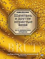 Шампань и другие игристые вина, 978-5-699-93589-5